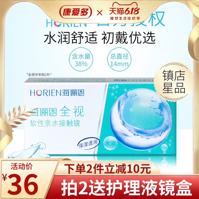 2 Pack] Hailian contact lens full vision half year throwing box myopia flagship store official website authentic Meitong box