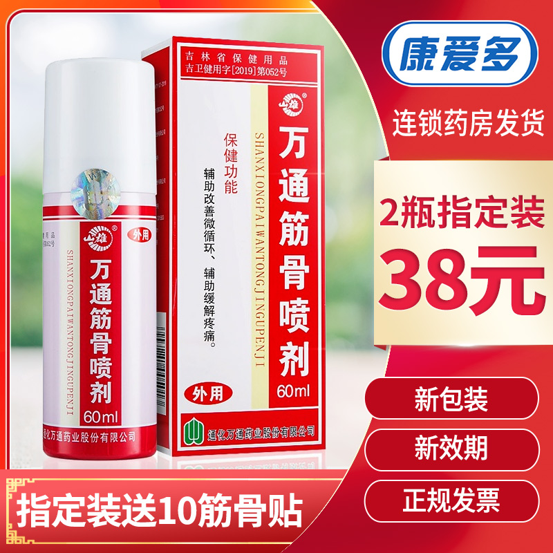 Wantong tendon bone Spray 60ml joint rheumatism, lumbar disc herniation, cervical spondylosis, scapulohumeral periarthritis spray, bone and bone paste