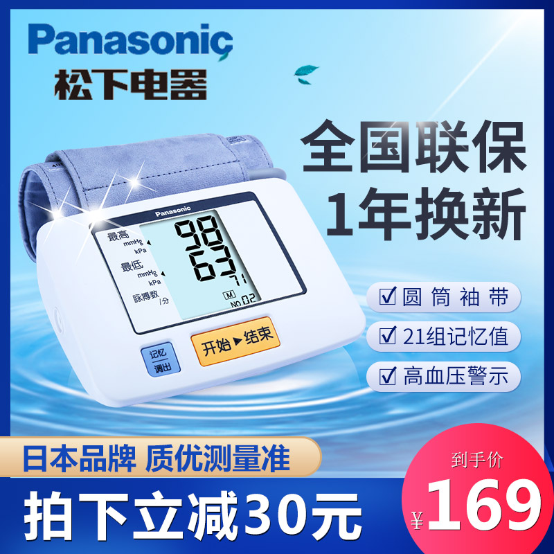 Panasonic arm electronic sphygmomanometer doctor home meter automatic blood glucose measurement high precision integrated machine pressure