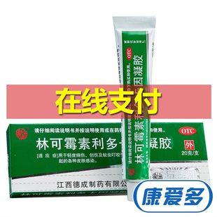 送棉签】扬子洲林可霉素利多卡因凝胶20g 烧伤创伤蚊虫咬皮肤感染品牌