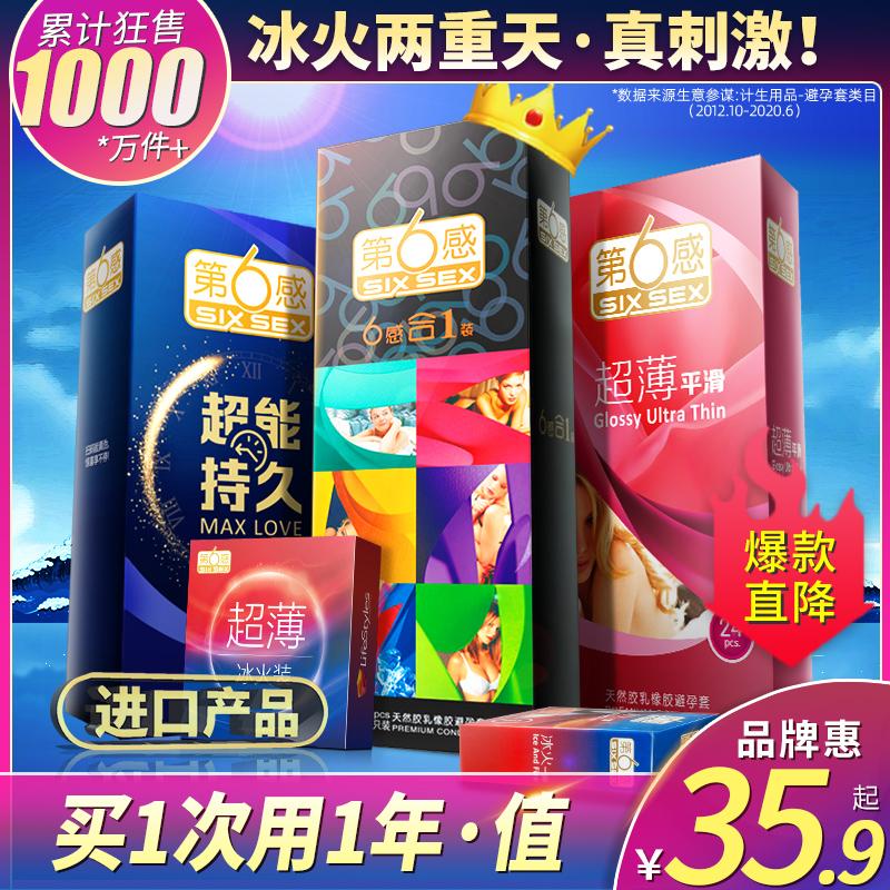 【第六感】超薄避孕套3盒38只装