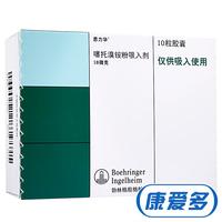 Silihua Silihua Tiotropium Bromide Powder Inhaler 10 капсул / коробка