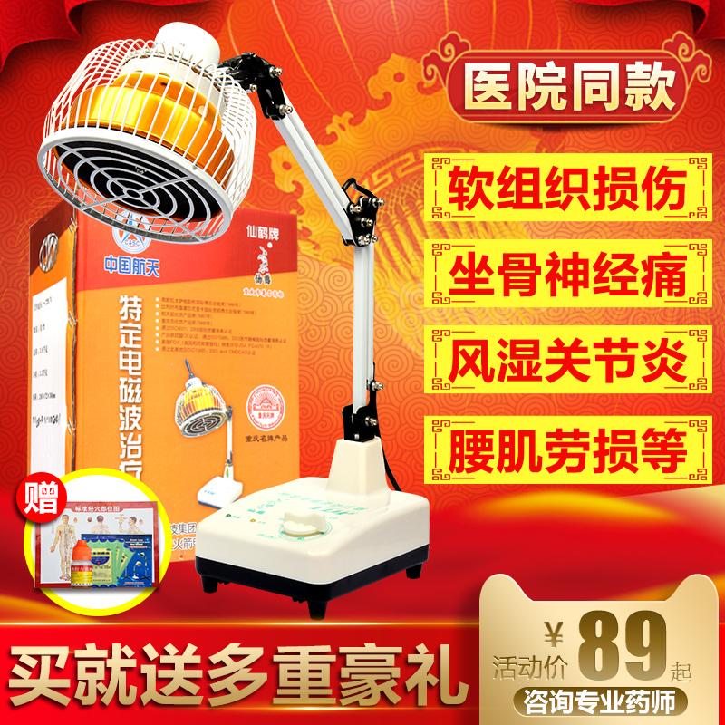 仙鶴牌神燈家用醫用烤電理療儀落地式遠紅外線熱敷烤燈關節風濕炎