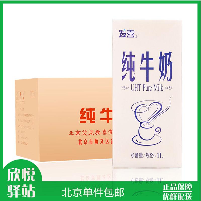 发喜牛奶1L*12盒整箱红字纯牛奶咖啡打泡用烘焙原料11月份新货