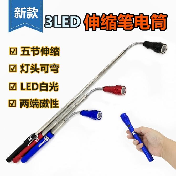 电筒笔灯伸缩电筒两端带磁铁三色可选 3LED白光手电筒笔型笔式