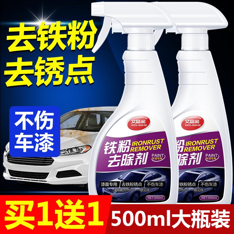 铁粉去除剂汽车漆面白色车洗车除锈去黄点铁锈车漆黑点去污清洗剂