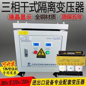 三相干式隔离变220v转200v变压器