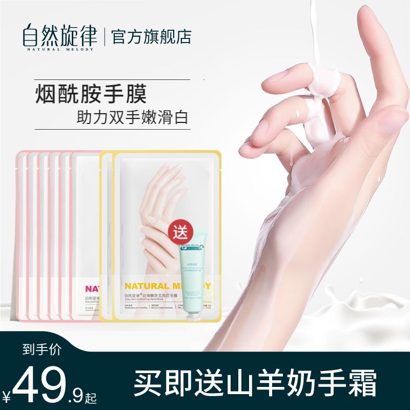 自然旋律手膜手部嫩白保湿细嫩双手补水细纹手套手部护理保养套装