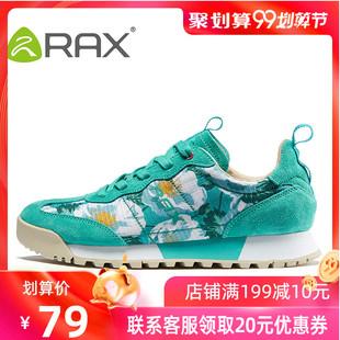 【清仓】RAX透气徒步鞋运动鞋男 女超轻 情侣户外鞋防滑休闲鞋