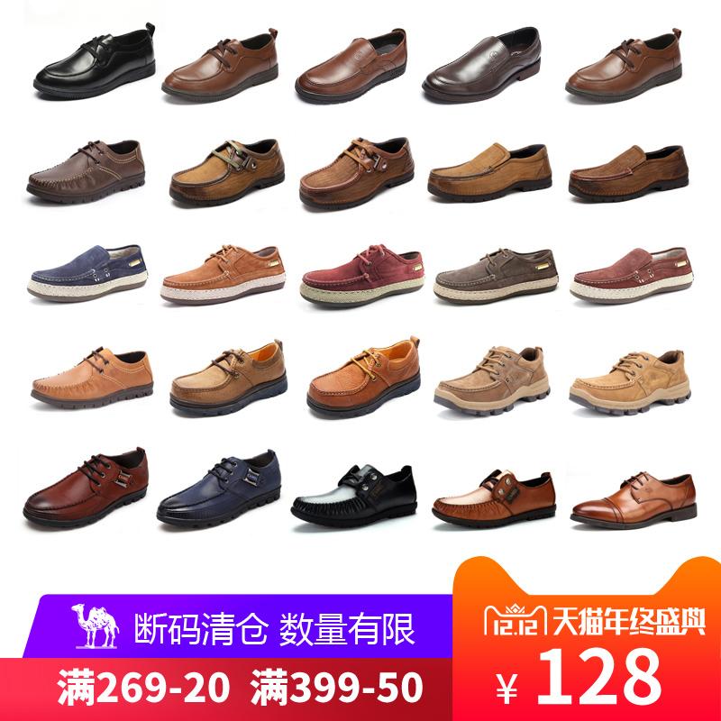 骆驼男鞋春冬季男士商务休闲鞋真头层牛皮男式鞋子圆头父亲爸爸鞋