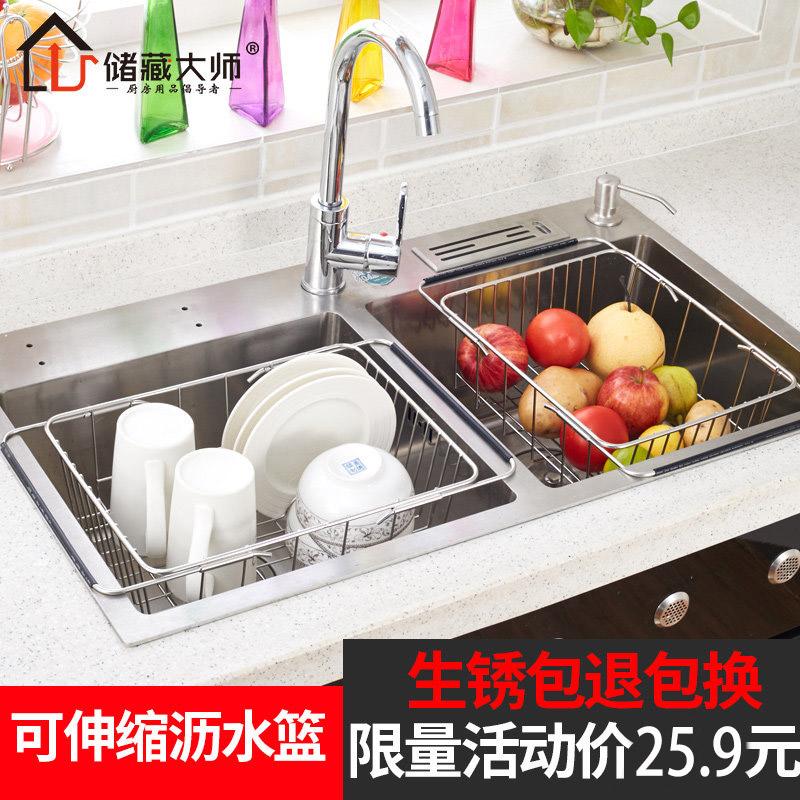 304不鏽鋼洗菜籃子瀝水籃水槽伸縮水池晾水槽籃廚房置物架碗碟架
