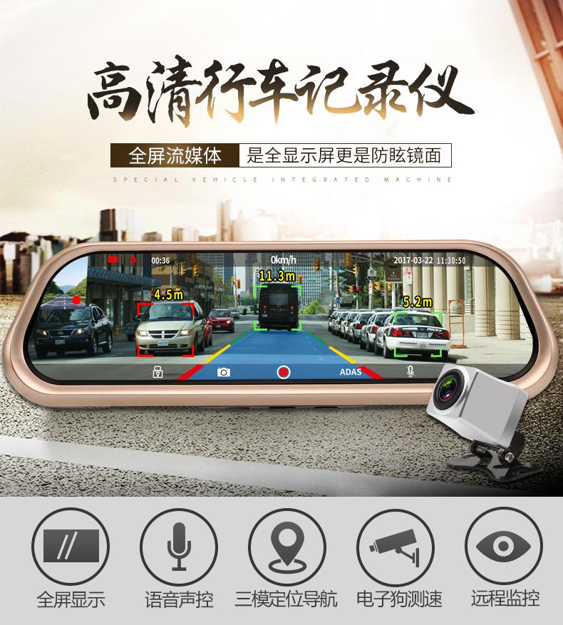 比亚迪唐宋S7专用智能声控导航流媒体后视镜高清夜视记录仪V98