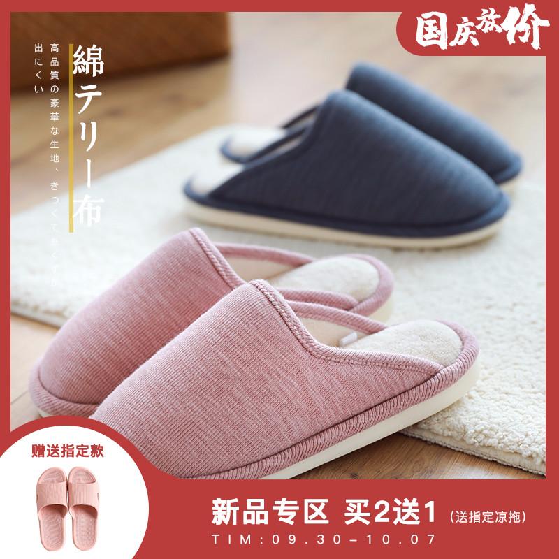 智庭日式冬季女士家居家静音棉拖鞋(用68.5元券)