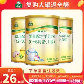 【0元試喝】御寶躍貝兒羊奶粉1段2段3段嬰幼兒配方羊乳粉三段100g圖片
