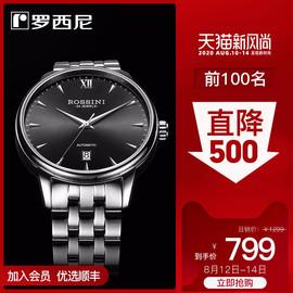 罗西尼手表启迪男士机械手表正品国产腕表防水男表617773图片