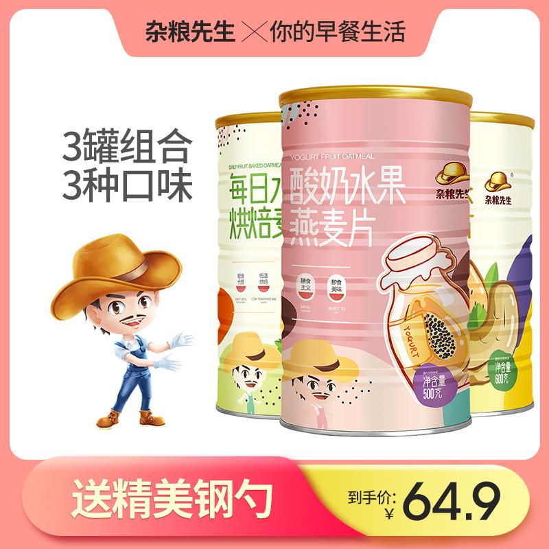 杂粮先生 酸奶块果粒水果坚果烘焙燕麦片3罐即食谷物饱腹早餐食品