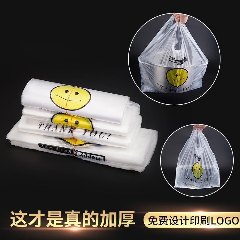 食品超市购物袋塑料袋垃圾袋背心袋打包袋马甲袋子手提袋日常定制