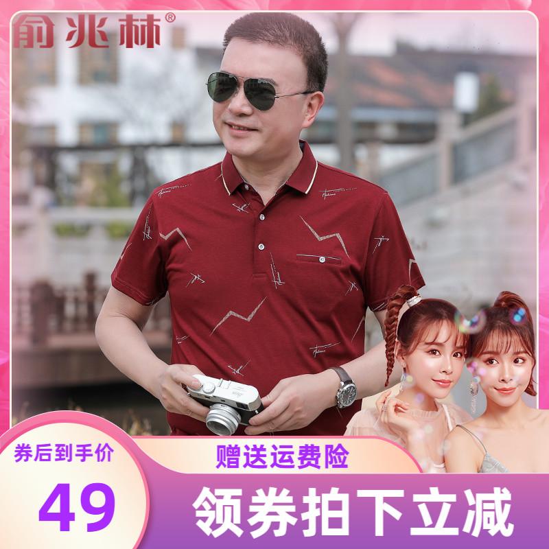 父亲节中年男士短袖t恤男夏天冰丝棉上衣爸爸装夏装中老年男装