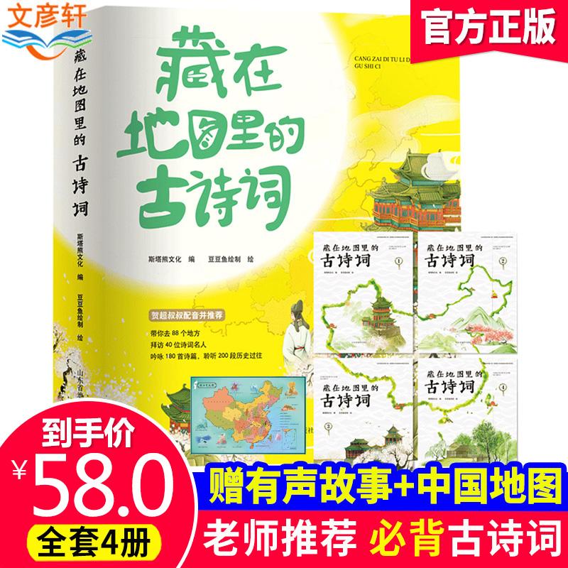 藏在地图里的古诗词书全套4册小学生必背古诗词儿童书籍6-8-10-12岁小学生课外阅读书籍中国诗词大会全套书成语故事二十四节气图书