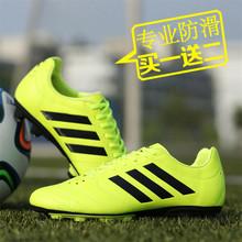 Спортивная обувь > Обувь для футбола.