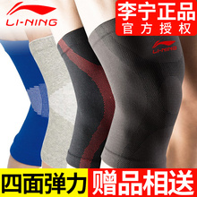 Li Ning Warm Knee-Protecting, Old Leg Cold-proof, Summer Thin-section Air-conditioning Room for Old Men and Women