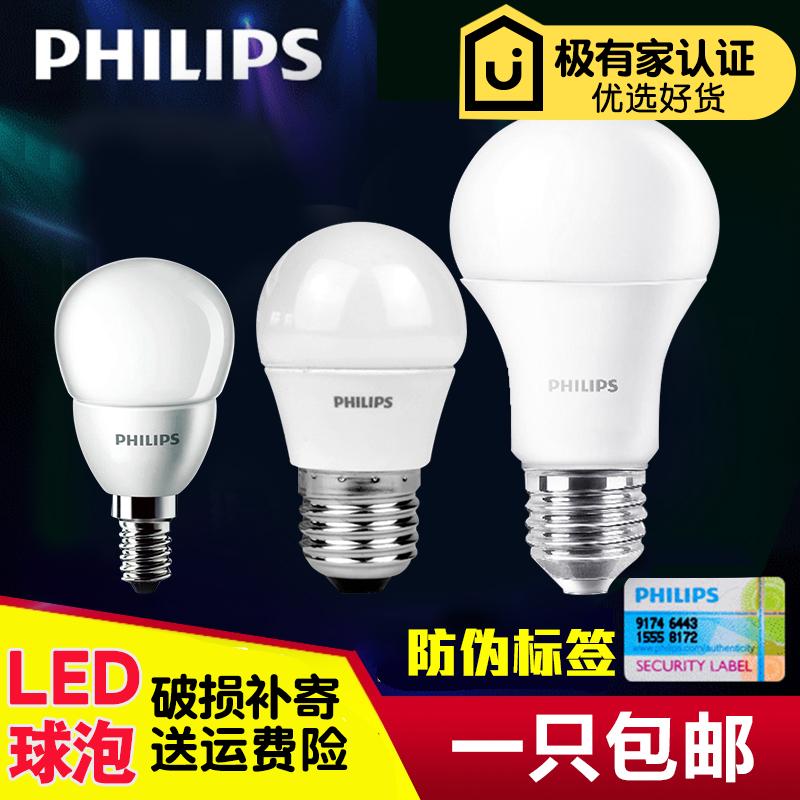 飞利浦led灯泡球泡 E27螺口节能3W5W7W8W9W10.5W13W18W正品包邮