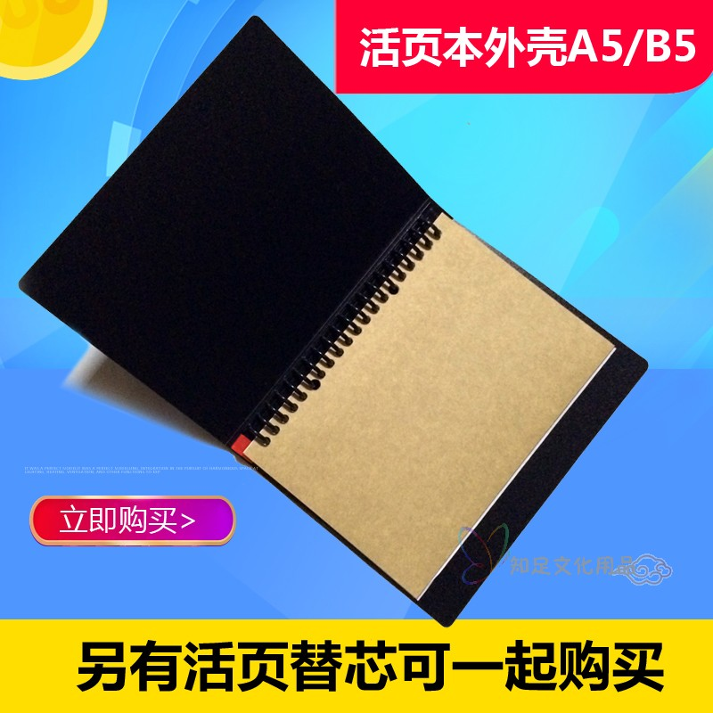 A5 loose-leaf notebook can be disassembled, thickened, sanded, waterproof paper folder shell, B5 notebook soft shell