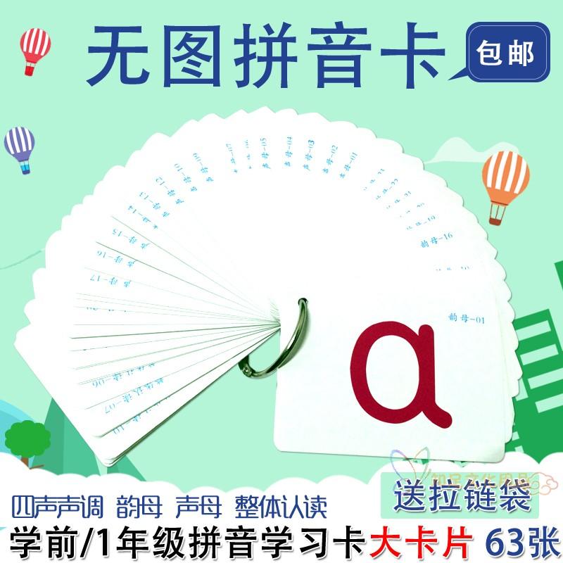 一年级汉语无图拼音卡片小学生字母卡aoe声母韵母声调带环扣包邮