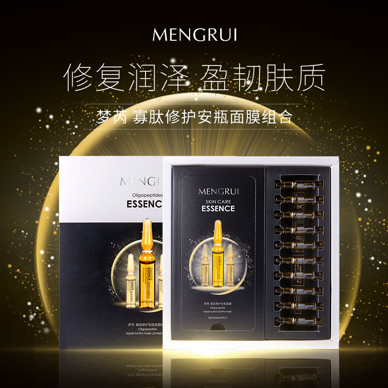 Meng Rui oligopeptide repair bottle ampoule combination moisturizing skin repair season does not blush genuine