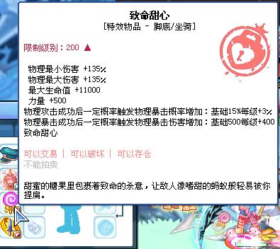 【十年彩虹小店】塞勒斯神殿致命甜心特效物理最强较低打本利器