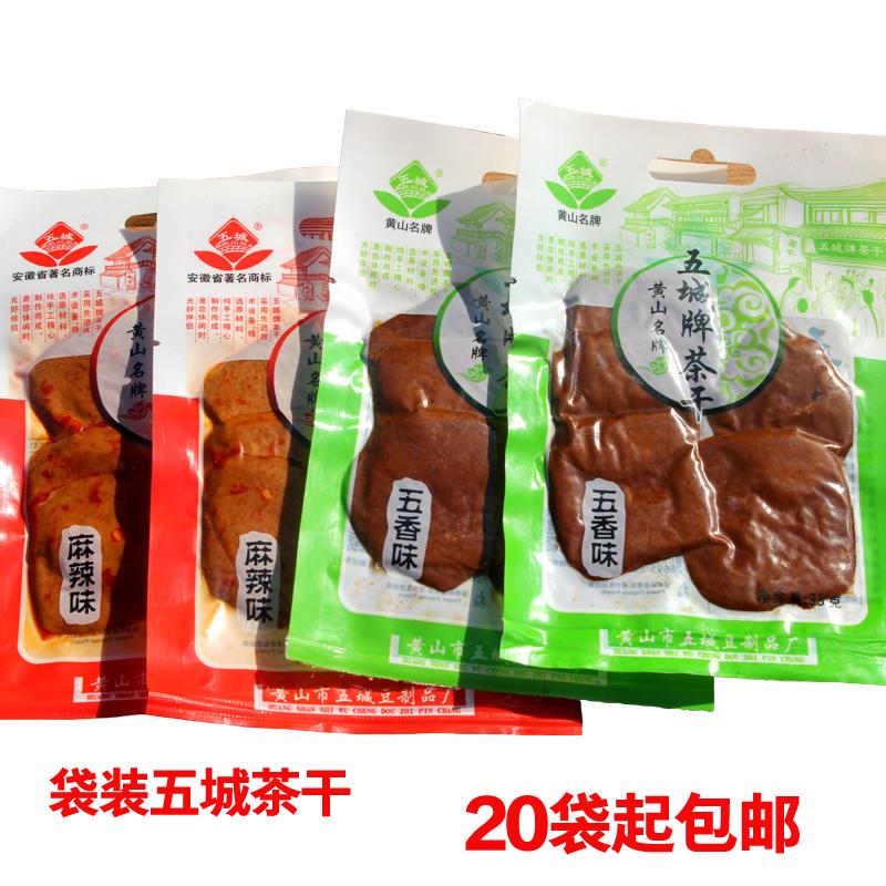 黄山特产 五香味麻辣味豆腐干 五城茶干4片装 清香可口 20袋包邮