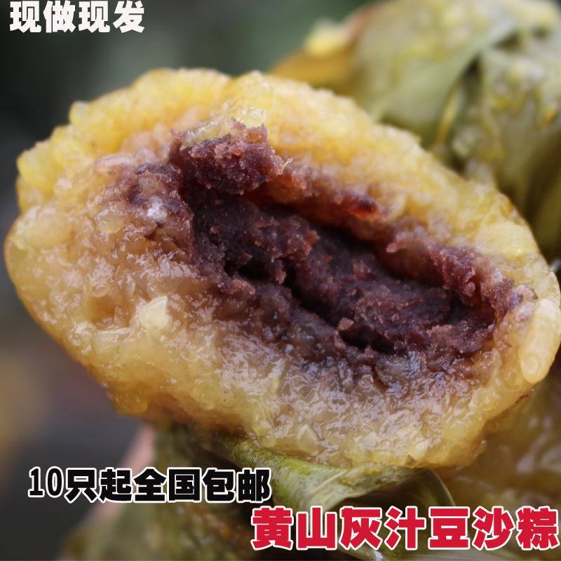 黄山徽州灰汁豆沙粽碱水粽子农家手工糯米长粽子甜粽子早餐包邮