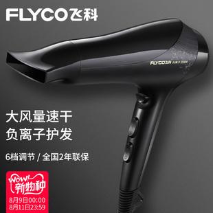 飞科吹风机家用大功率负离子护发不伤发理发店发型师专用电吹风筒品牌