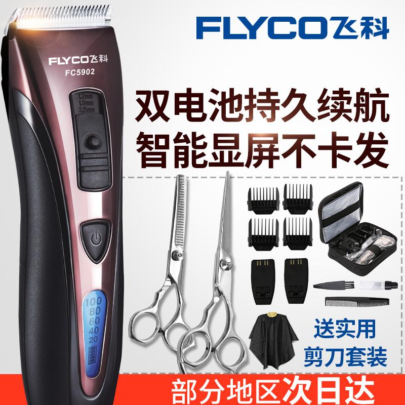 Полет парикмахерская бытовой электрический толкать ножницы тип зарядки для взрослых электричество толкать электрический шаг брить нож ребенок немой ножницы волосы