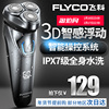 Flying Branch razor body wash electric razor for men rechargeable smart beard knife genuine FS339