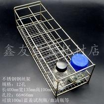 66mm12孔不锈钢离心管架可放100ml试剂瓶雪清瓶其它规格可定做