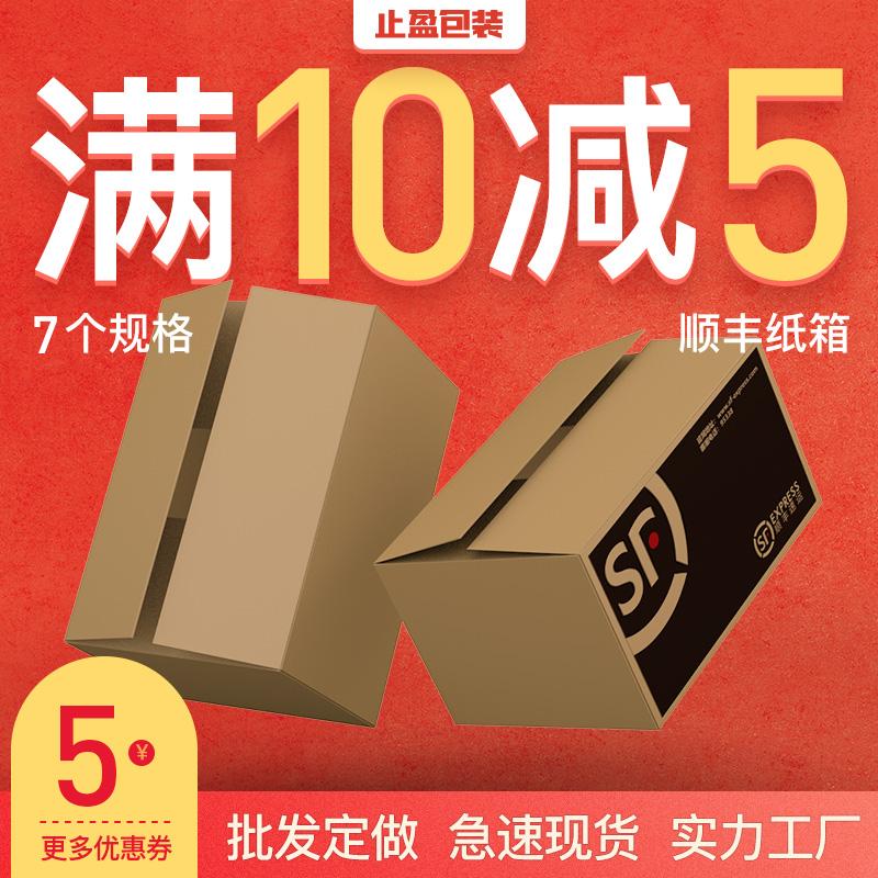 顺丰纸箱特硬纸盒纸箱邮政纸箱快递打包发货纸箱顺丰快递纸箱子