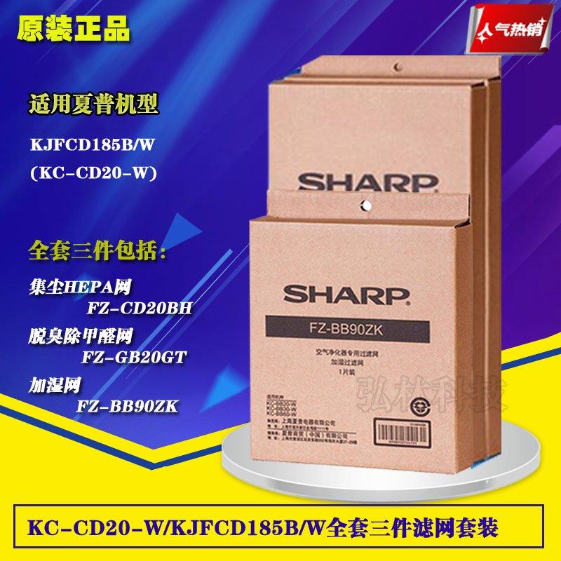[弘林科技净化,加湿抽湿机配件]正品夏普空气净化器KC-CD20-W月销量17件仅售350元
