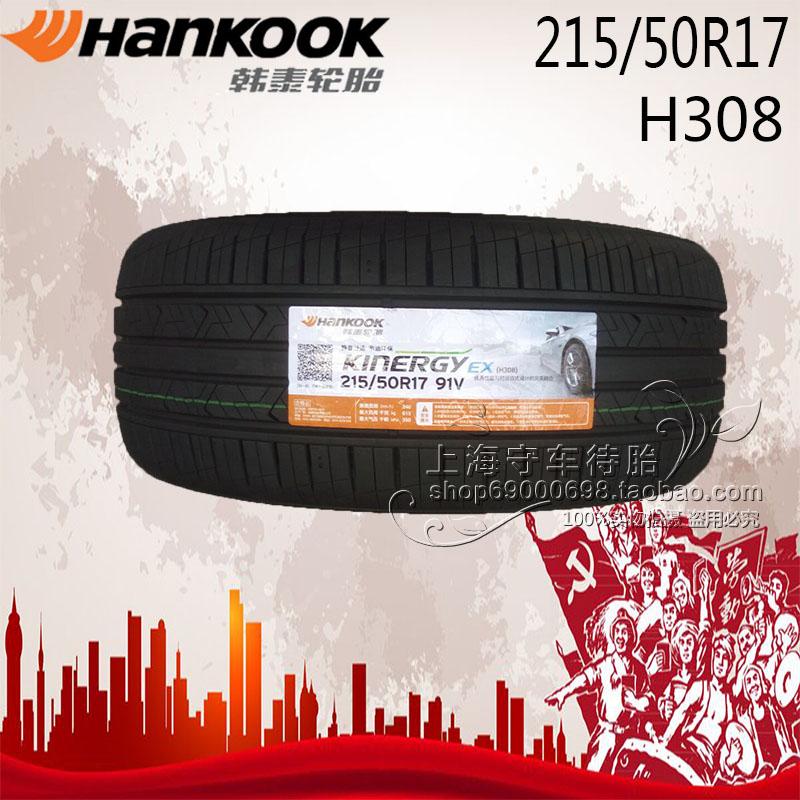 21年韩泰轮胎215/50R17 H308 适配凯绅思锐标致408现代名图起亚