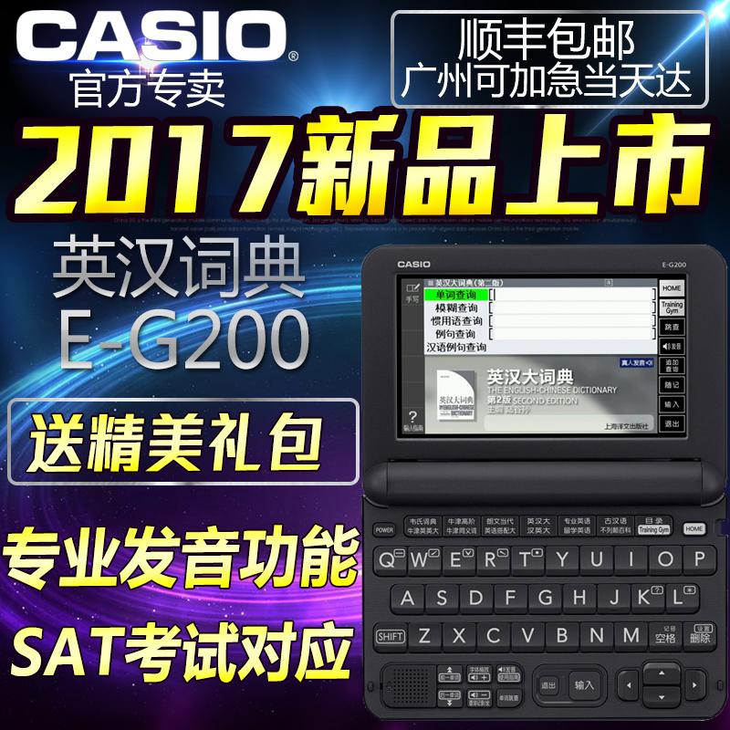 卡西欧电子词典英语E-G200学习机英汉字典牛津辞典eg200出国翻译