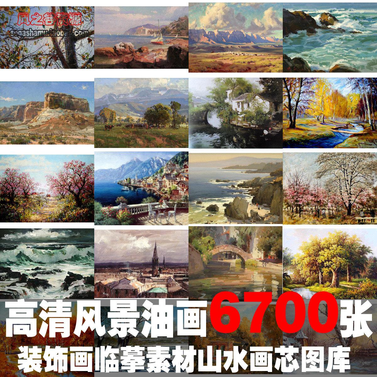 风景油画高清装饰画芯图库ps临摹手绘素材图片古典名家山水绘画
