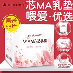 神豆芯MA防溢乳垫一次性100片孕产妇哺乳喂奶防漏防溢奶贴垫乳贴