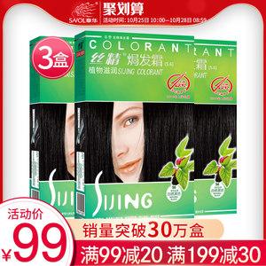 章华桑丝精华焗发霜3盒装 纯黑色天然植物染发剂染发膏不伤发正品