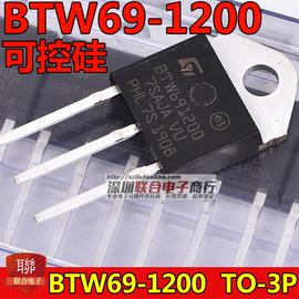 可控硅 BTW69-1200 50A1200V 单向SCR大功率芯片 TO-3P 晶闸管