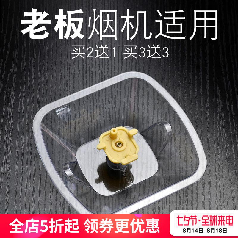 用于老板抽油���C油杯�W意老式吸油���C配件接油盒油碗塑料�V油罩