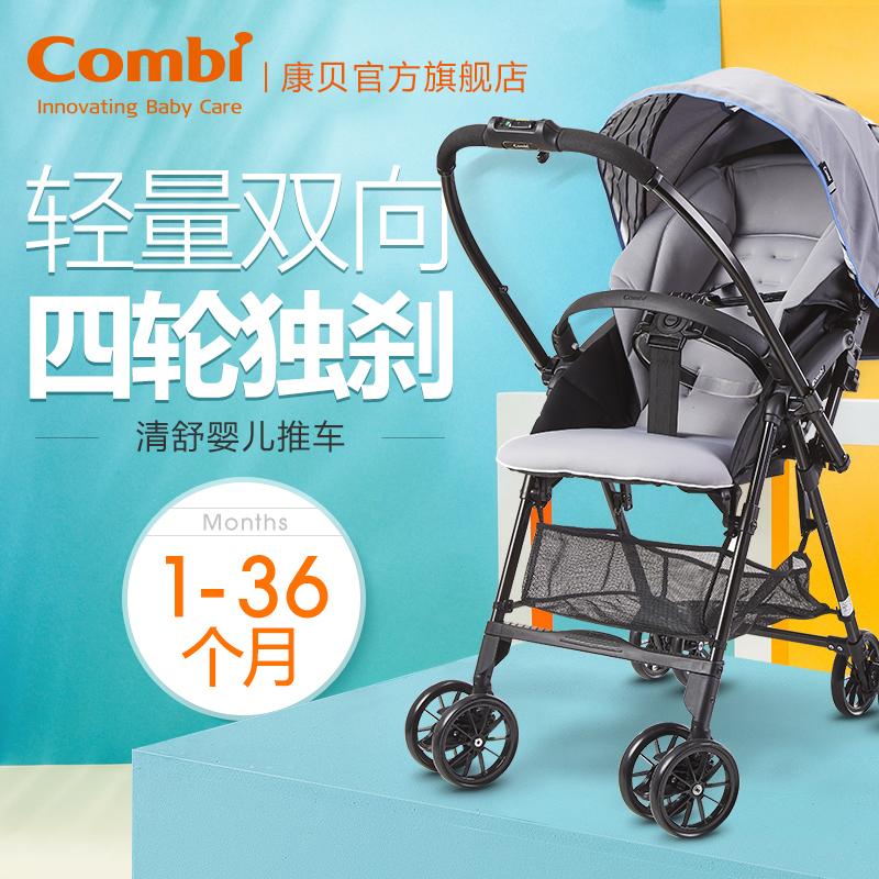 Combi康贝便携式婴儿推车可躺可坐儿童推车 折叠轻便手推车清舒