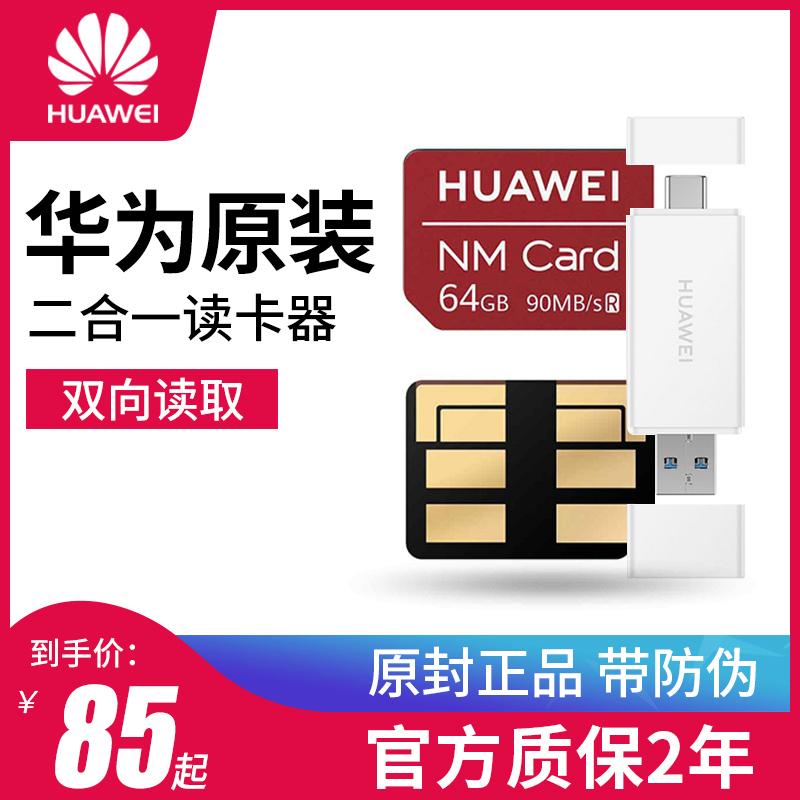 华为二合一读卡器高速闪存卡NM存储卡支持p40/pro/mate30/m