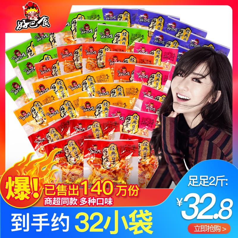 好巴食豆干豆腐干小包装零食小吃散装麻辣五香多口味批发特产整箱