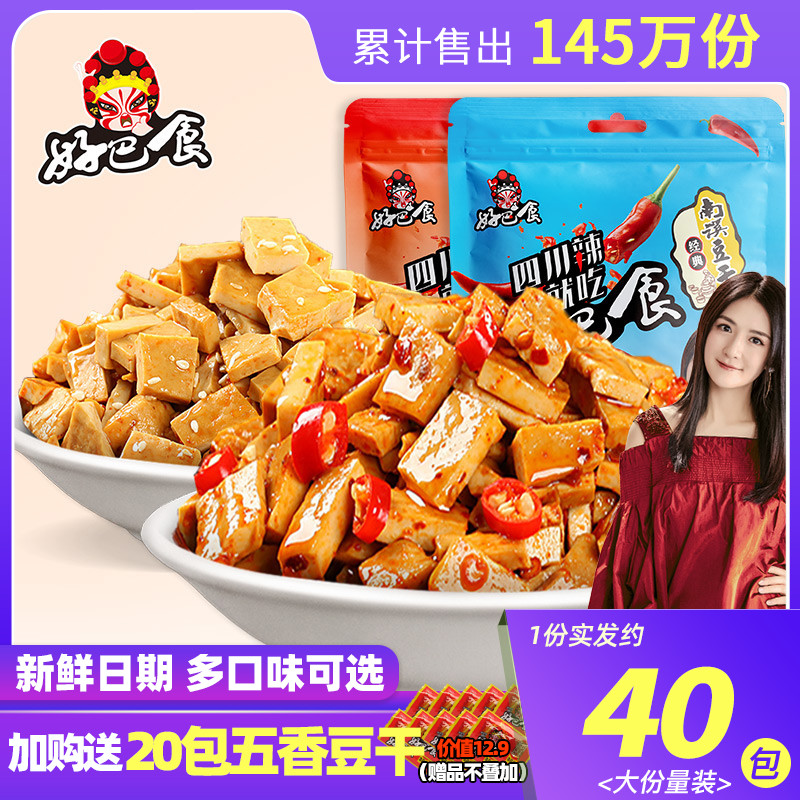 好巴食 2斤豆干小零食麻辣豆腐干休闲小吃香辣小包装散装辣条整箱