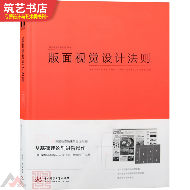 现货 版面视觉设计法则 设计指导与名师案例解读 宣传册传单海报报纸杂志图书平面设计书籍